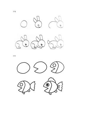 动物的简易画法