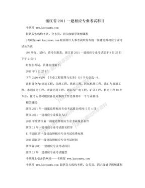 浙江省2011一建相应专业考试科目