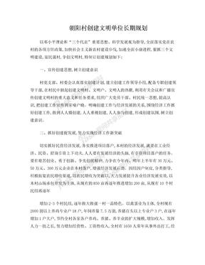 朝阳村创建文明村长期规划