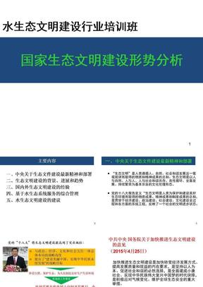 国家生态文明建设形势ppt课件