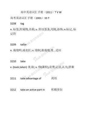 高中英语词汇手册(2011)T V W