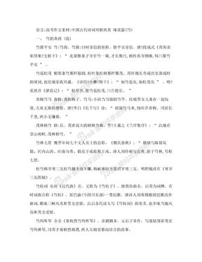 语文:高考作文素材:中国古代诗词对联欣赏 咏花篇(竹)