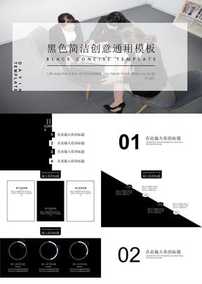 黑色简洁商务行业报告ppt模板