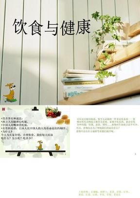 饮食与健康ppt课件 (2)