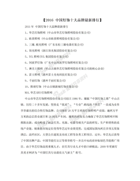 【2016  中国灯饰十大品牌最新排行】