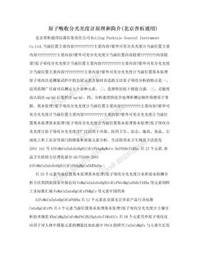 原子吸收分光光度计原理和简介(北京普析通用)