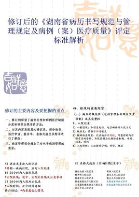 修订后的《湖南省病历书写规范ppt课件