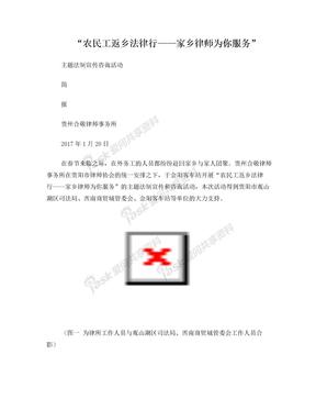 贵州合敬律师事务所农民工返乡法律行简报
