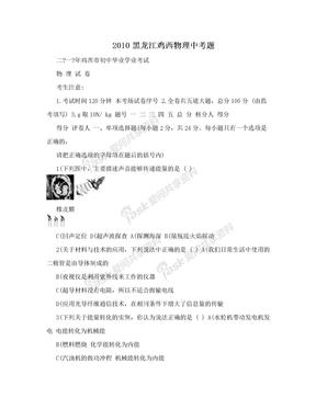 2010黑龙江鸡西物理中考题