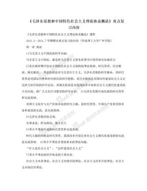 《毛泽东思想和中国特色社会主义理论体系概论》重点复习内容