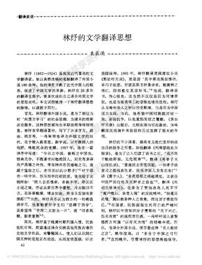 林纾的文学翻译思想