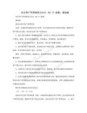 社区资产管理制度(2012) 481字 投稿:萧蚀蚁