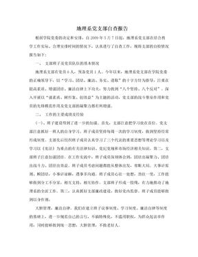 地理系党支部自查报告