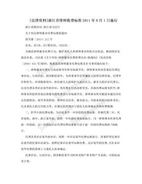 [法律资料]浙江省律师收费标准2011年8月1日施行