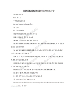 福建省县级盐碘实验室质控结果评价