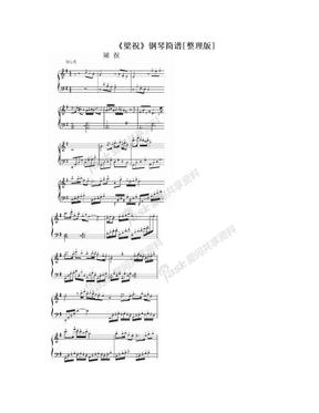 《梁祝》钢琴简谱[整理版]