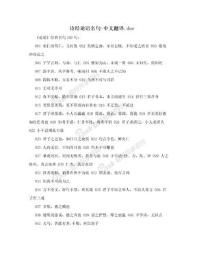 诗经论语名句-中文翻译.doc