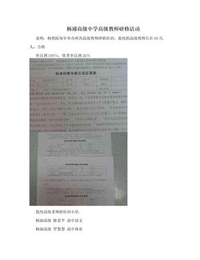 杨浦高级中学高级教师研修活动