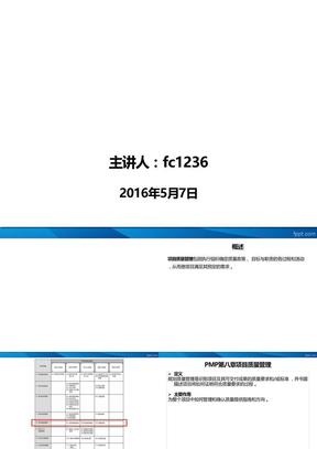 PMP第八章项目质量管理 ppt课件