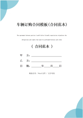 车辆订购合同模板(合同范本)