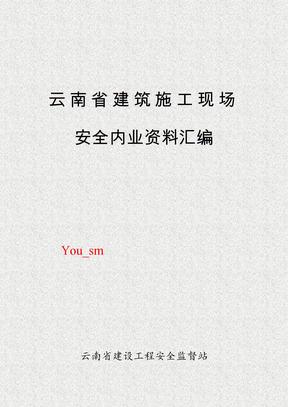 云南省安全资料台账全套