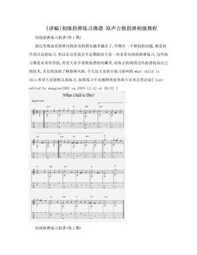 [讲稿]初级指弹练习曲谱-原声吉他指弹初级教程