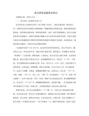 读毛泽东沁园春长沙后