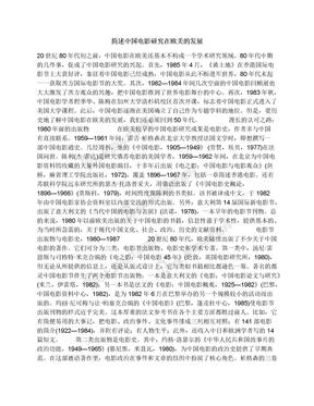 简述中国电影研究在欧美的发展