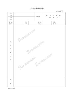 安全会议记录表AQ1.3.2