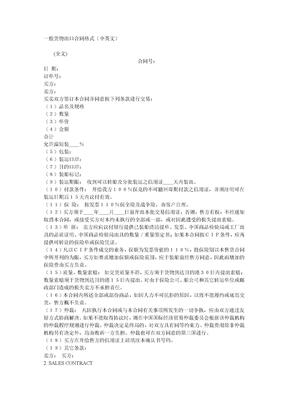 (外贸精品)一般货物出口合同格式(中英文)
