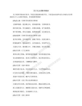 关于九九重阳节的诗