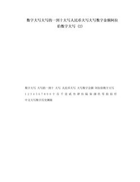 数字大写大写的一到十大写人民币大写大写数字金额阿拉伯数字大写 (2)