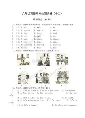 六年级英语期末检测试卷(十二)
