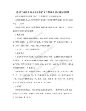 徐州工业职业技术学院归档文件整理规则实施细则(试...