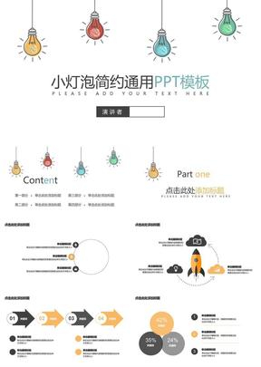 小灯泡简约创业计划策划方案通用ppt模板