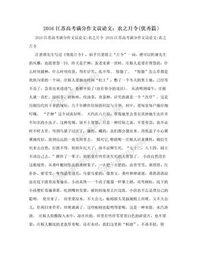 2016江苏高考满分作文议论文:农之月令(优秀篇)