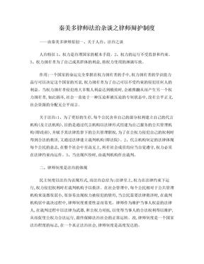 西安刑事律师秦美多法治杂谈之律师辩护制度