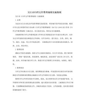 吴江市归档文件整理规则实施细则