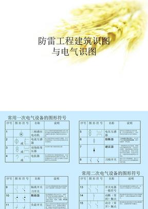 防雷工程建筑识图