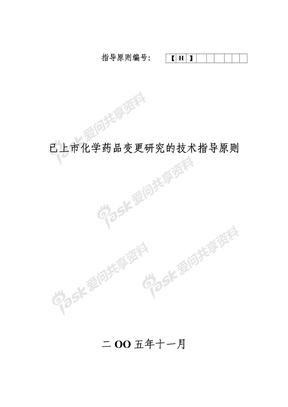 化学药品补充申请研究技术指导原则