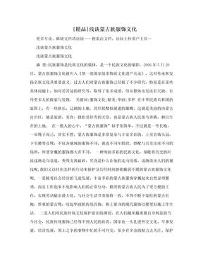 [精品]浅谈蒙古族服饰文化