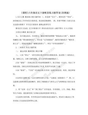 [课程]六年级语文下册配套练习册答案(苏教版)