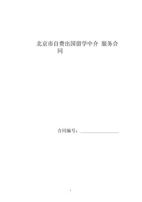 (完整word版)自费出国留学中介服务合同示范文本