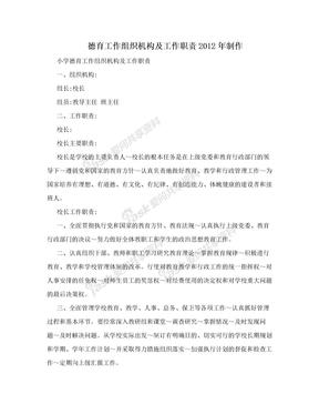 德育工作组织机构及工作职责2012年制作