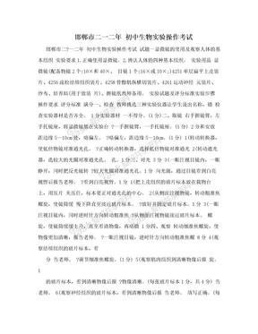 邯郸市二一二年 初中生物实验操作考试