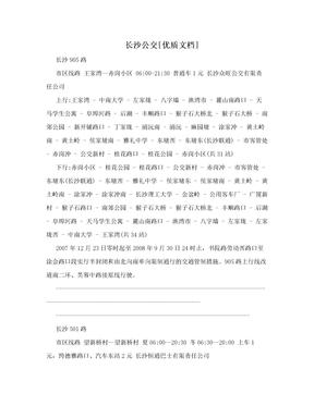 长沙公交[优质文档]