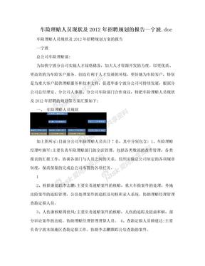 车险理赔人员现状及2012年招聘规划的报告—宁波.doc