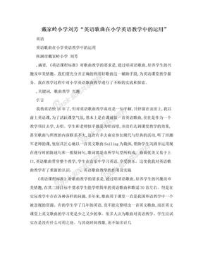 """戴家岭小学刘芳""""英语歌曲在小学英语教学中的运用"""""""