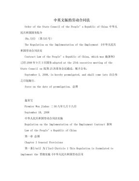 中英文版的劳动合同法