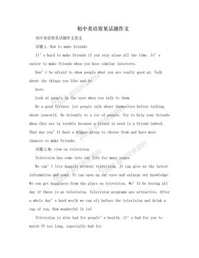 初中英语常见话题作文